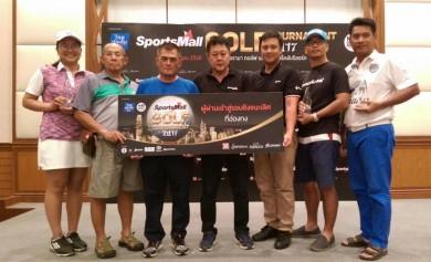 รายการ Sports Mall Golf Tournament 2017 ครั้งที่ 1.  (วันที่ 1/ 6 / 2017)